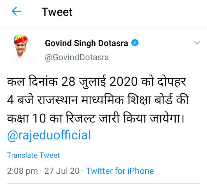 राजस्थान बोर्ड कक्षा 10 के रिजल्ट की लेटेस्ट अपडेट