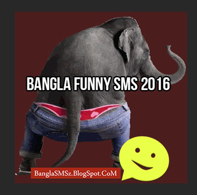 bangla funny sms for friend, bangla funny sms 140 character