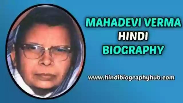 9 साल की बालवधु - Mahadevi Verma Biography in Hindi | महादेवी वर्मा जीवनी - जीवन परिचय हिंदी में