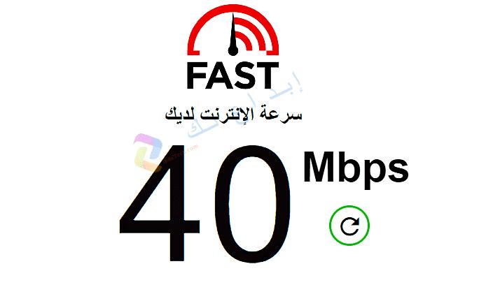 موقع Fast