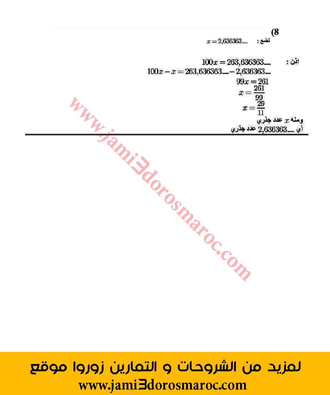 الأعداد الجذرية للسنة الثانية إعدادي تمارين وحلول pdf