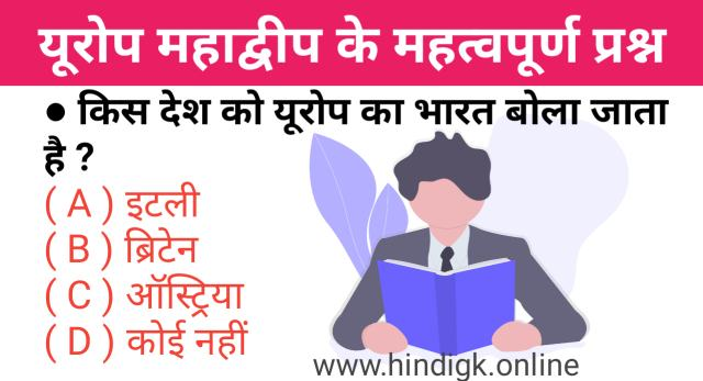 The Europe Continent Hindi Gk questions answers