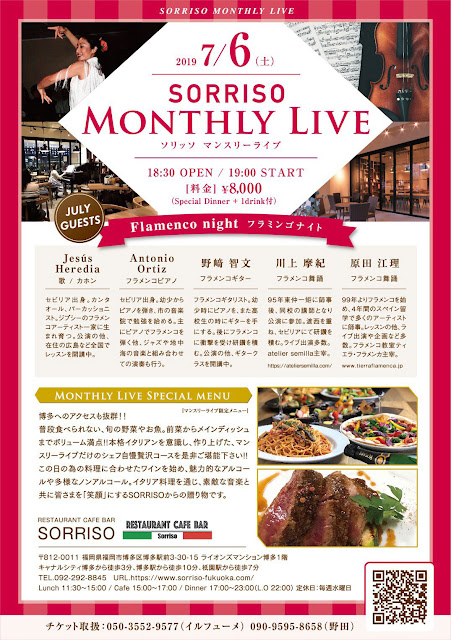 SORRISO MONTHLY LIVE Flamenco night