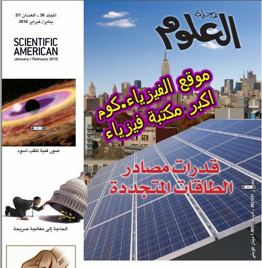 مجلة العلوم الامريكية -العددان 1و2  pdf تحميل برابط مباشر
