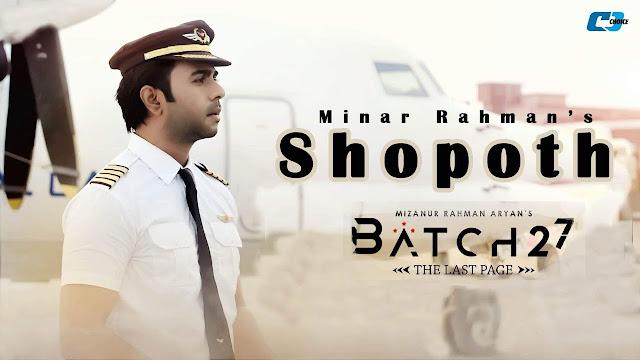 shopoth by minar rahman lyrics