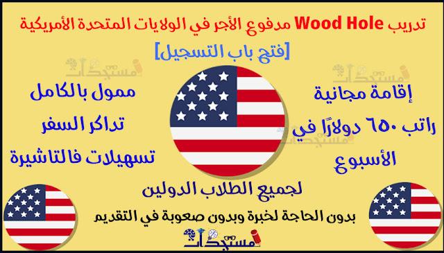 تدريب Wood Hole مدفوع الأجر في الولايات المتحدة الأمريكية للطلاب الدوليين - ممول بالكامل