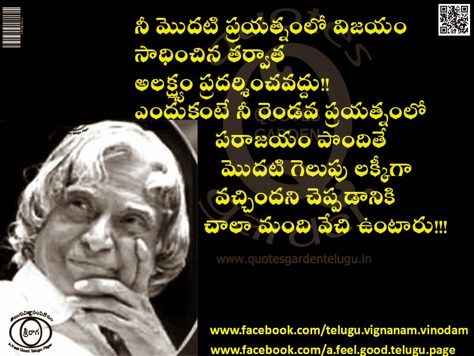Abdul Kallam Inspirational Quotes in telugu with images