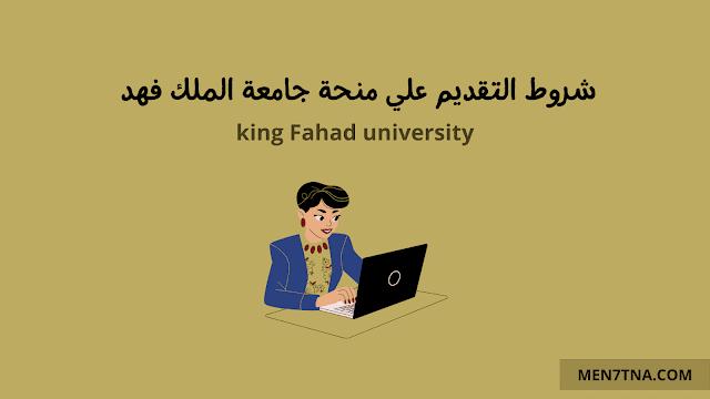 منح جامعة الملك فهد