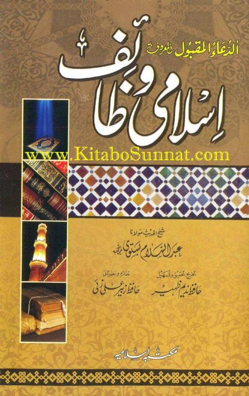 rohani books in urdu pdf