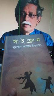 """বুক রিভিউঃ """"সাইক্লোন""""- মুহাম্মদ জাফর ইকবাল"""