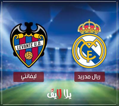 بث مباشر مباراة ريال مدريد اليوم امام ليفانتي لايف بدون تقطيع في الدوري الاسباني