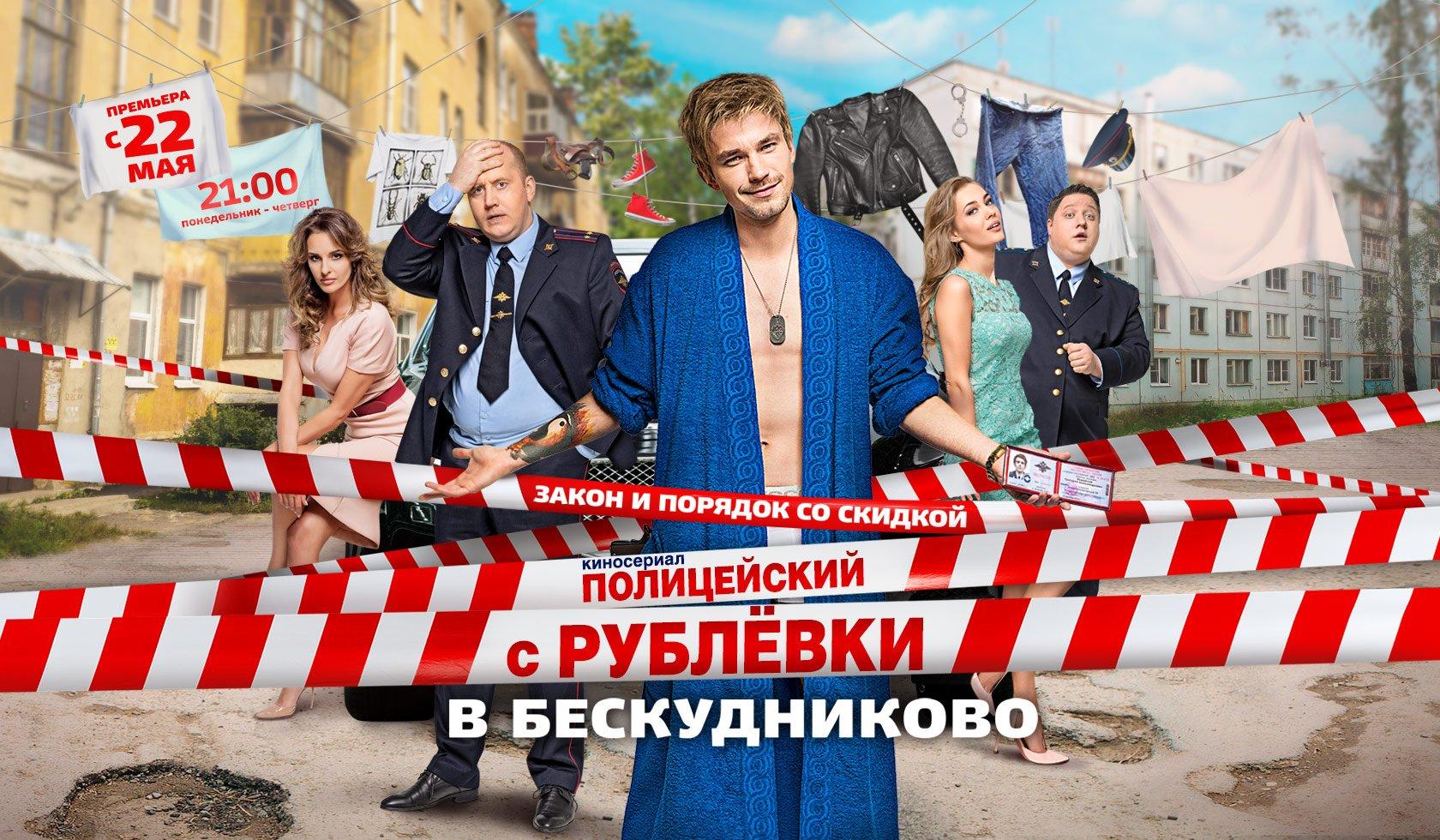 Музыка из сериала – Полицейский с Рублёвки в Бескудниково