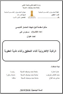 مذكرة ماستر: الرقابة الإلكترونية أثناء التحقيق وأثناء تأدية العقوبة PDF