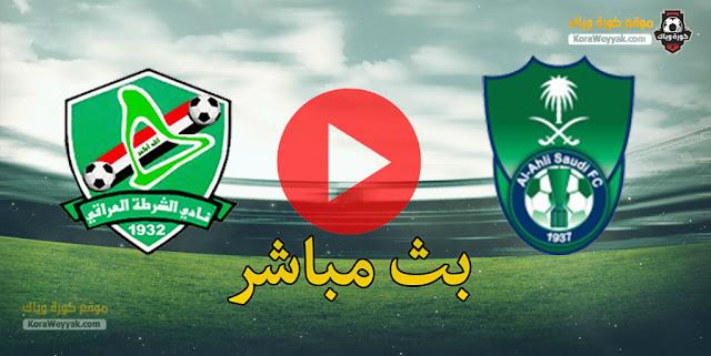 نتيجة مباراة الشرطة والأهلي السعودي اليوم 21 أبريل 2021 في دوري أبطال آسيا