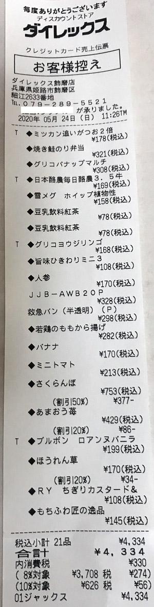 ダイレックス 飾磨店 2020/5/24 のレシート