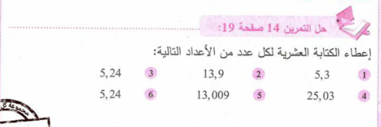حل تمرين 14 صفحة 19 رياضيات للسنة الأولى متوسط الجيل الثاني