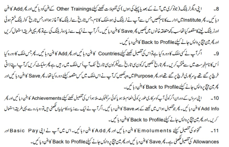 HRMS Data Entry Instructions Part-3 for School Teachers in URDU
