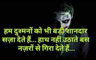 Royal Whatsapp status in hindi | English