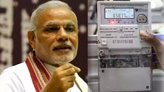 Govt change electricity miters latest update- News 13 india