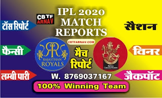 IPL T20 RR vs RCB 33rd Today Match Prediction |100% Sure Winner
