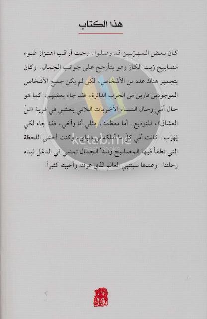 رواية حب في جدة - سليمان أدونيا pdf - كوكتيل الكتب