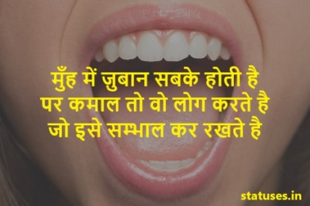 Best Life Quotes for Whatsapp Status in Hindi