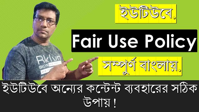 ইউটিউবে ফেয়ার ইউজ পলিসি (what is fair use policy in YouTube) ইউটিউবার হলে অবশ্যই জানতে হবে।