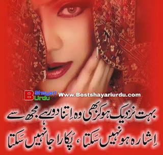 Urdu poetry in urdu