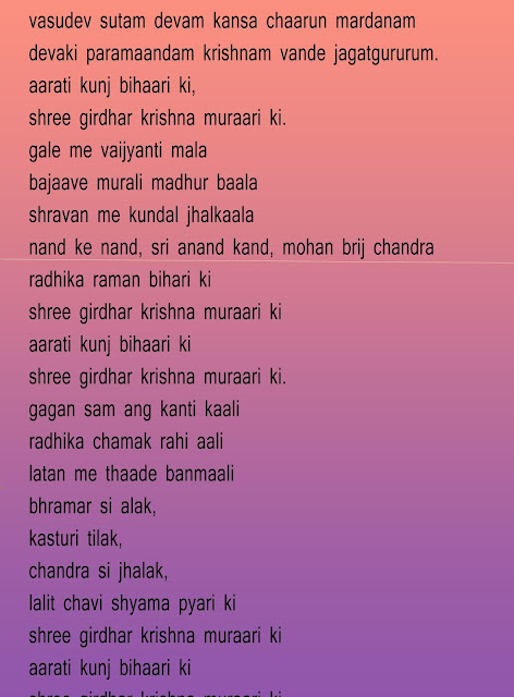 aarti-kunj-bihari-ki-lyrics-english