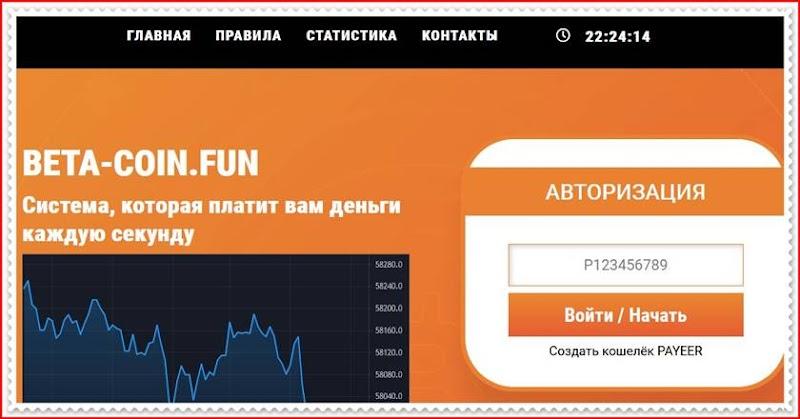 Мошеннический сайт beta-coin.fun – Отзывы, развод, платит или лохотрон? Мошенники