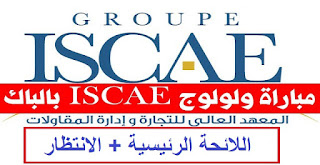 عاجل : اللائحة الرئيسية + الانتظار 2020 مباراة ولوج ISCAE Bac 2020