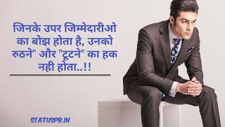 Aaj Ka Suvichar hindi Images