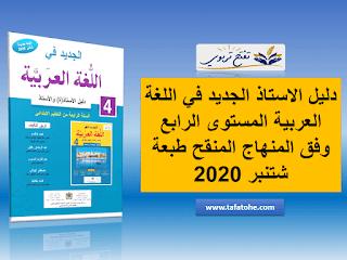 دليل الاستاذ الجديد في اللغة العربية المستوى الرابع وفق المنهاج المنقح طبعة شتنبر 2020