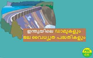 Dams and Hydro Electric Projects in India - PSC GK