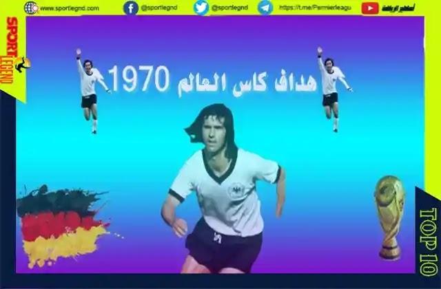 غيرد مولر,هداف كاس العالم 1970