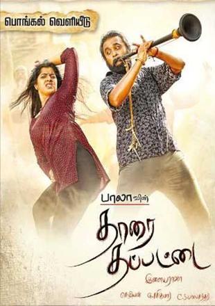 Tharai Thappattai 2016 Tamil Full Movie Download In Hindi Download 720p