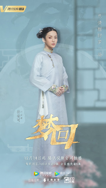 meng hui qing palace drama sun anke
