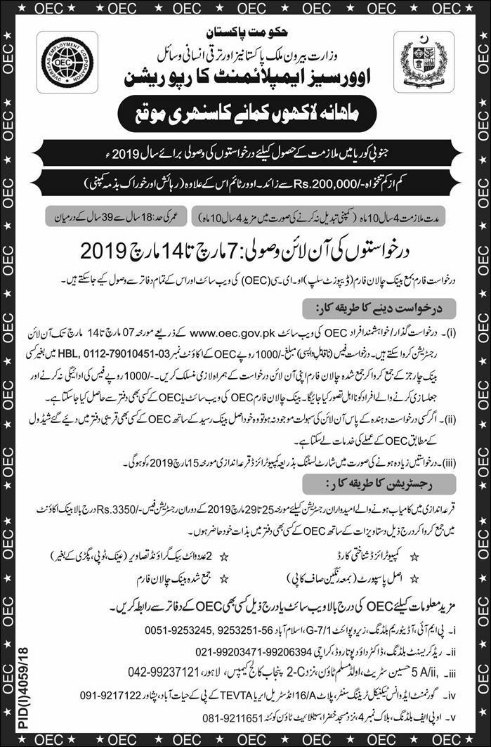 OEC Korea Jobs For Pakistan Application Form Jobs In Korea Free Visa Government Of Pakistan Overseas Employment Corporation