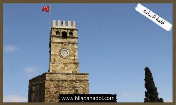 أفضل 10 أماكن للسياحة في إزمير قلعة الساعة