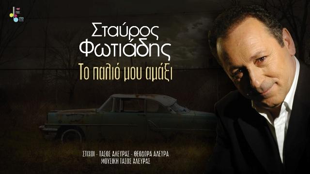 """Σταύρος Φωτιάδης - """"Το Παλιό Μου Αμάξι"""" - Κυκλοφορεί από την Real Music (VIDEO)"""