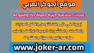 عبارات اسلامية دينية جميلة جدا ومتنوعة 2021 - الجوكر العربي