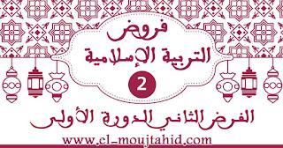فروض التربيىة الإسلامية الثانية للدورة الأولى الثاني ابتدائي