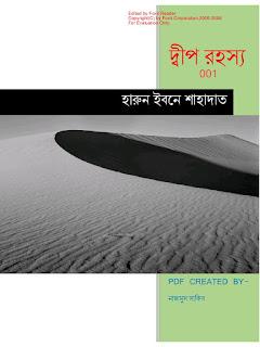দ্বীপ রহস্য - ০০১ - হারুন ইবনে শাহাদাত