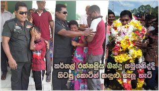 Former Tigers weep when colonel Ratnapriya Bandu bids farewell