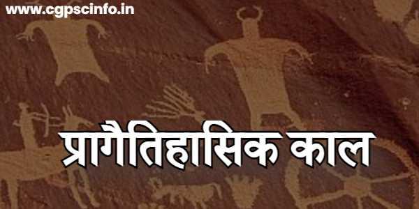 Pragaitihasik Kal in Hindi | प्रागैतिहासिक काल की पूरी जानकारी Hindi में
