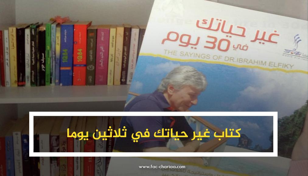 تحميل كتاب غير حياتك في ثلاثين يوما د.إيراهيم الفقي