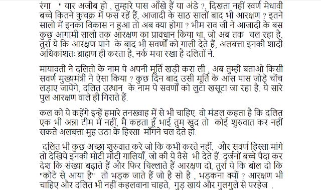 Aarakshan Ki Bajay Ho Yogyata Ka Sanrakshan Hindi PDF