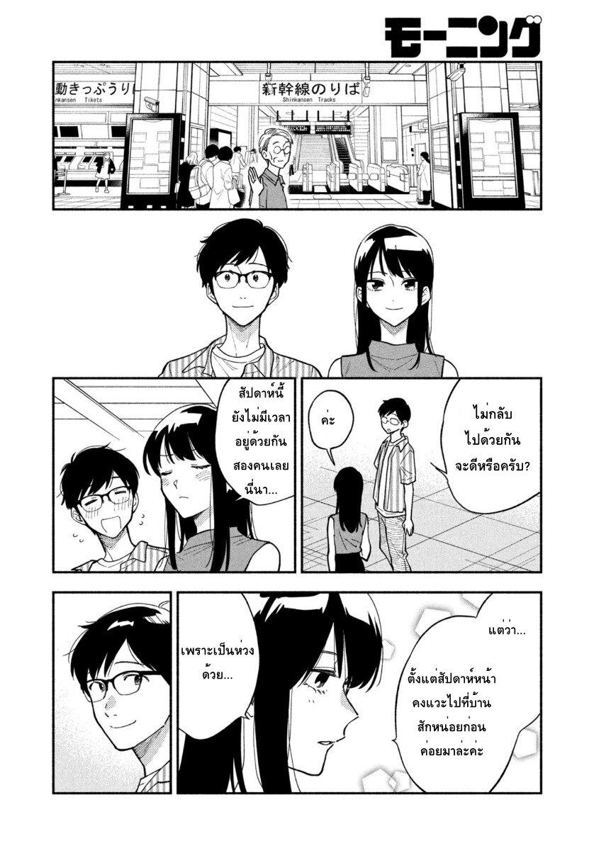 อ่านการ์ตูน Yaiteru Futari ตอนที่ 19 หน้าที่ 14