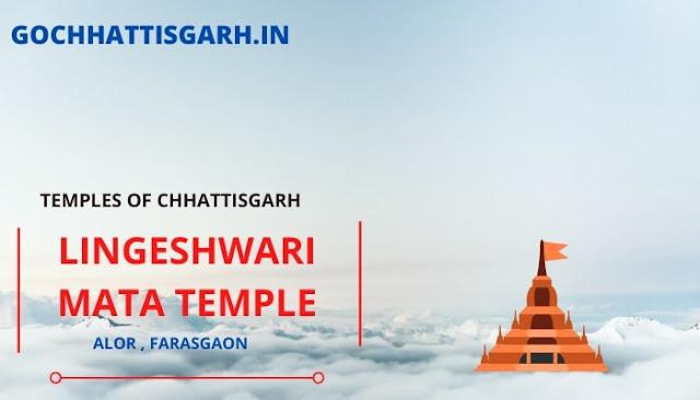 लिंगेश्वरी माता मंदिर साल में एक बार खुलता है आलोर मंदिर का कपाट | ALOR TEMPLE FARASGAON