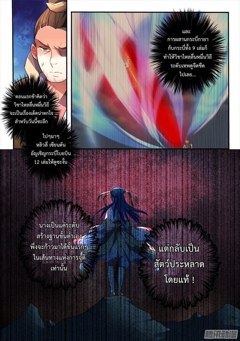 อ่านการ์ตูน Spirit Blade Mountain 230 ภาพที่ 4